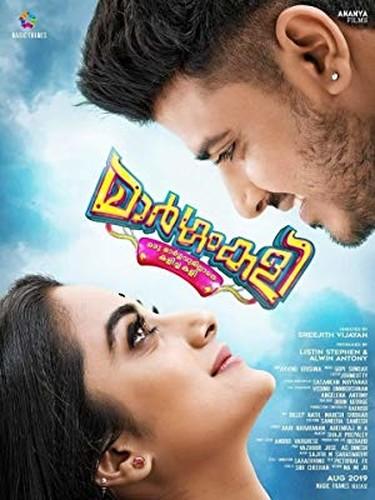 Margamkali (2019) Malayalam 720p DVDRip x264 DD5 1 ESub-BWT