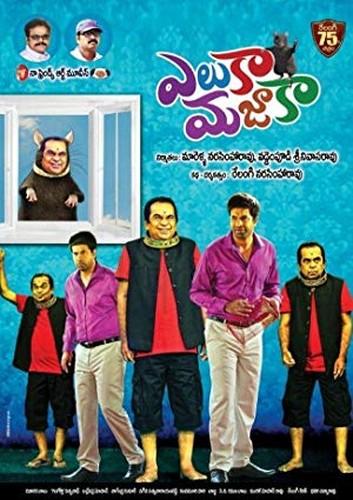 Eluka Majaka 2016 Telugu HDRip AVC AAC-MRelease
