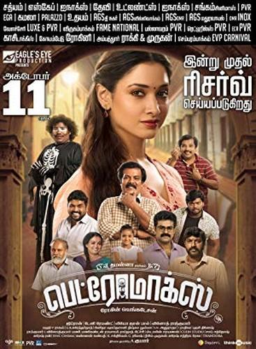 Petromax (2019) Tamil - 1080p - AVC - UNTOUCHED - DD5 1 - ESub-BWT