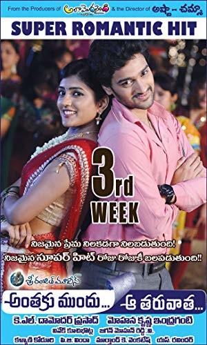 Anthaka Mundu Aa Tarvatha 2013 Telugu HDRip AVC AAC-MRelease
