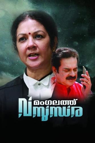 Mangalathu Vasundhara (2019) Malayalam HDRip 720p x264 AAC ESub-BWT