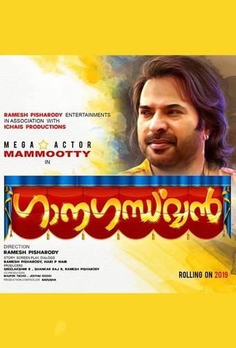 Ganagandharvan 2019 Malayalam 720p WEB-DL AVC AAC-BWT