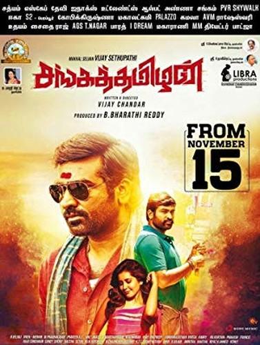 SangaThamizhan 2019 Tamil PreDVDRip 720p x264-TMV