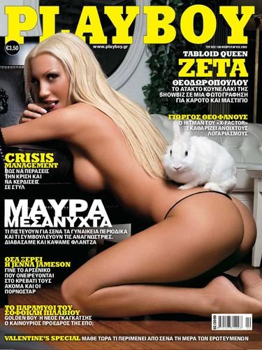 Playboy Greece - February 2009