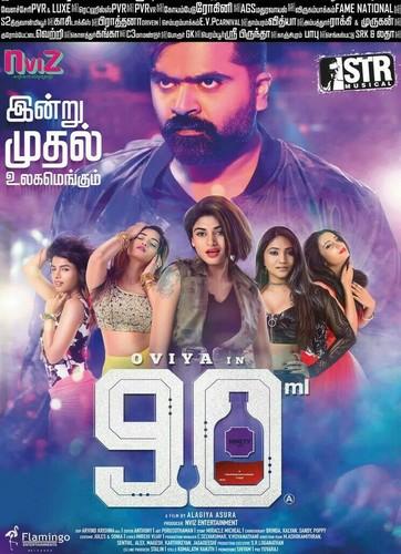 90ML (2019) Telugu 720p PreDVD x264-TMV