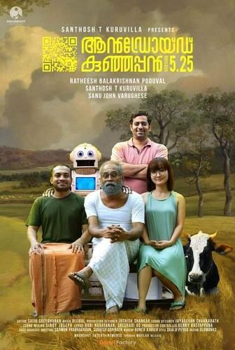 Android Kunjappan Ver 5 25 (2019) Malayalam 1080p WEB-DL DD5 1 ESub-BWT