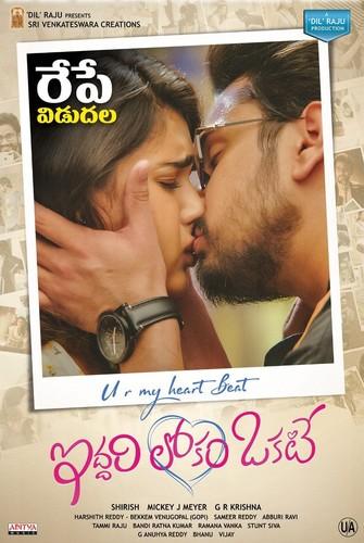 Iddari Lokam Okate (2019) Telugu 1080p PreDVD x264-TMV