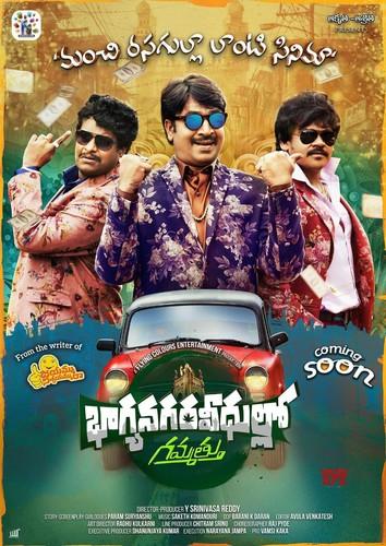 Bhagyanagara Veedullo Gammathu (2019) Telugu 720p HDRip 720p x264 AAC ESub-BWT
