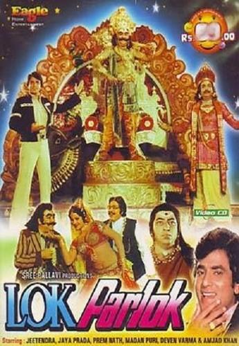 Lok Parlok (1979) 1080p WEB-DL AVC AAC-DUS