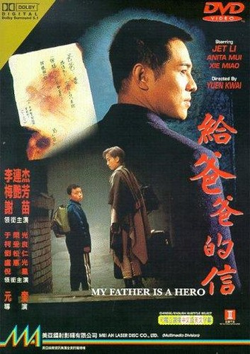 My Father is a Hero (1995) 720p BluRay x264 ESubs [Dual Audio][Hindi+Chinese] -=!Dr STAR!=-