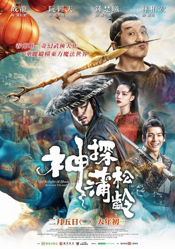 The Knight of Shadows Between Yin and Yang 2019 1080p Bluray DTS-HD MA 5 1 X264-EVO