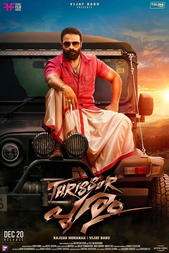 Thrissur Pooram (2019) Malayalam 720p HDRip x264 DD5 1 ESub-BWT