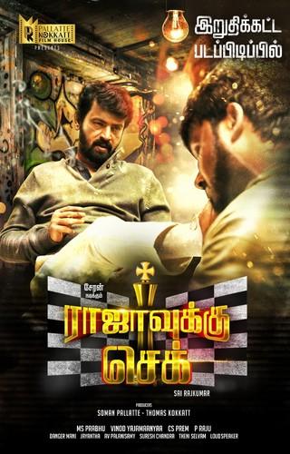 Rajavukku Check (2020) Tamil 1080p WEB-DL AVC DD5 1 ESub-BWT