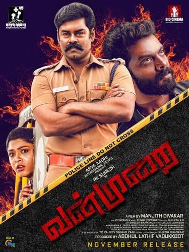 Vanmurai (2020) Tamil 1080p HDRip x264 DD5 1-BWT