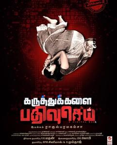 Karuthukalai Pathivu Sei (2019) Tamil 720p WEB-DL AAC ESub-BWT