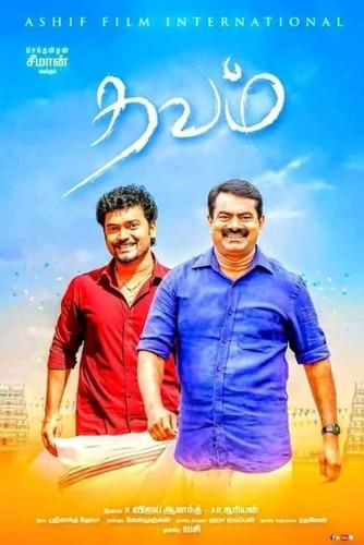 Thavam (2019) Tamil 1080p WB-DL x264 AAC ESub-BWT