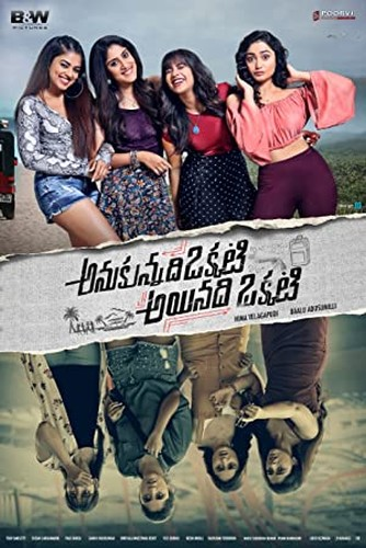Anukunnadhi Okkati Aynadhi Okkati (2020) Telugu 720p WEB-DL AVC DD5 1 ESub-BWT