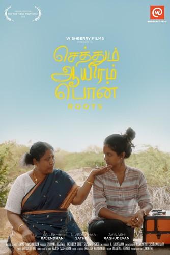 Sethum Aayiram Pon (2020) Tamil 720p HDRip x264 DD5 1 ESub-BWT