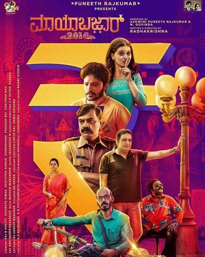 Mayabazaar 2016 (2020) Kannada 720p HDRip x264 DD5 1 ESub-BWT