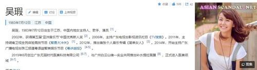 Hunan TV host Wu Xiaoqian